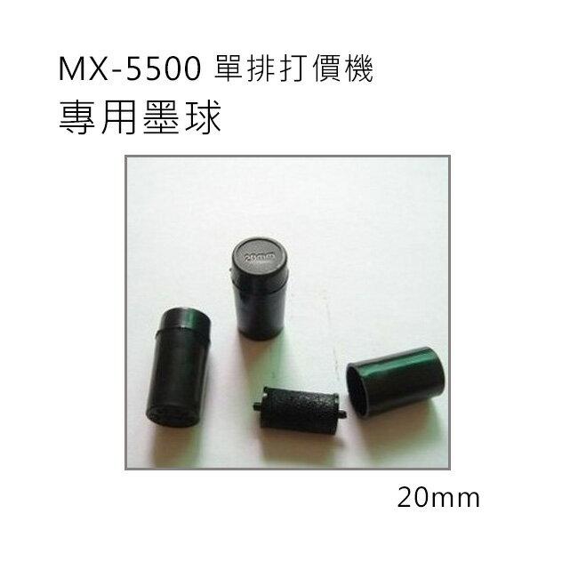 小資創業好幫手單排8位數MX-5500打標機專用墨球 墨心 墨芯 機芯 墨水球