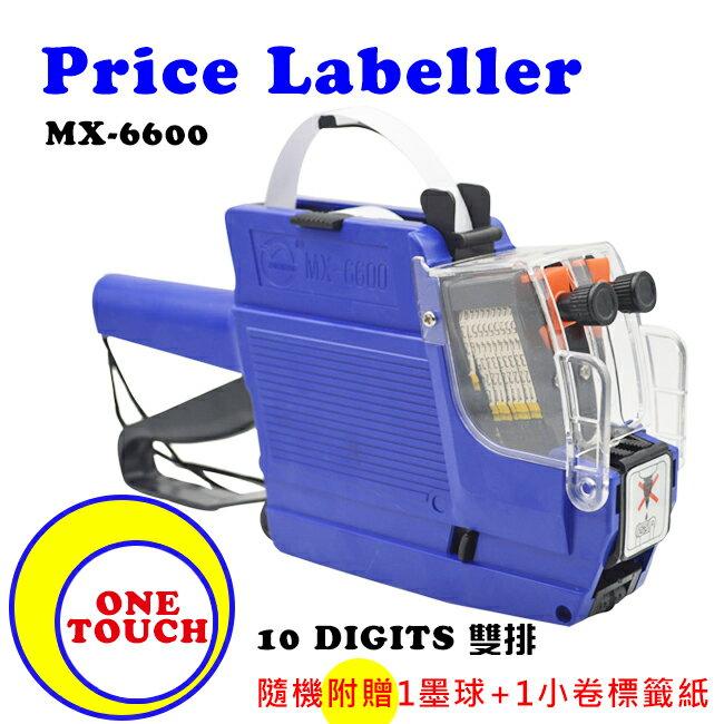 小資創業好幫手雙排10位數中文MX-6600隨機附墨球+試用打標紙 打標機 打碼機 標籤機 標價機