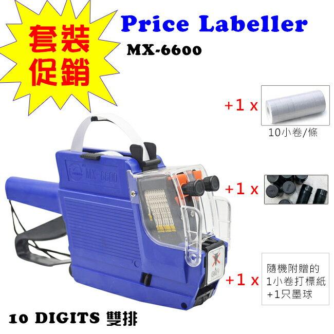 *套裝促銷*小資創業雙排10位數MX-6600打標機組(含打標機+10卷打標紙+1墨球+隨機附的試用打標紙&墨球)打碼機標籤機標價機