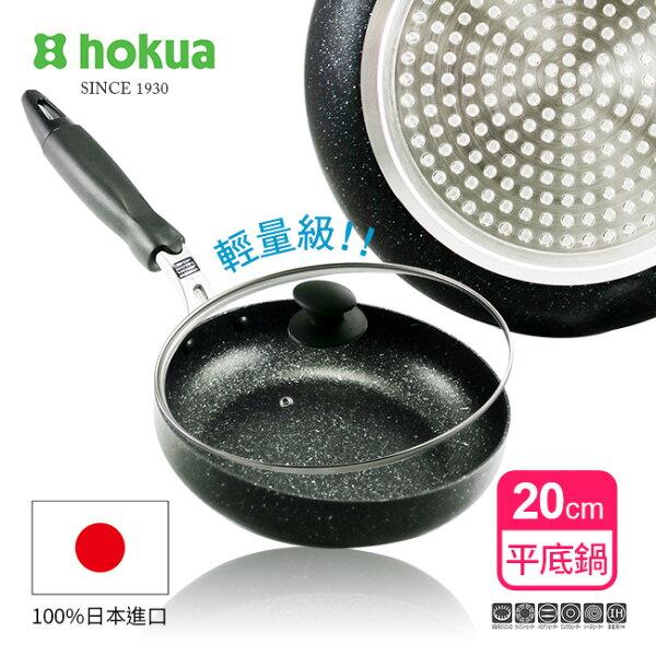 瑪可妮生活館:日本北陸hokua輕量級大理石不沾平底鍋20cm(贈防溢鍋蓋)可用金屬鍋鏟烹飪