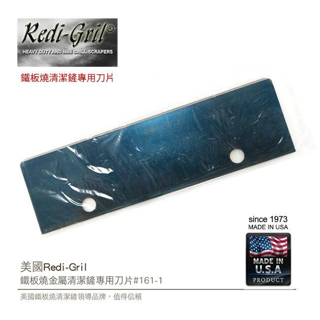美國Redi-Gril鐵板燒專利金屬清潔鏟專用刀片#161-1烤肉清潔刮刀