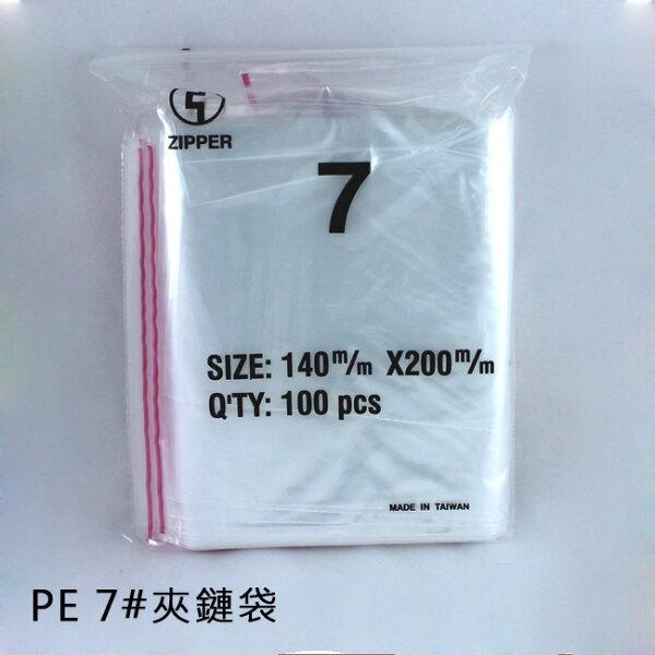 瑪可妮生活館:PE夾鏈袋7#(100個包)14x20cm規格袋飾品袋塑膠袋中藥袋密封袋拉鍊袋包裝袋