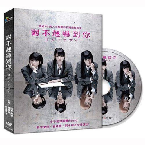 對不起嚇到你DVD鈴木愛理夏燒雅