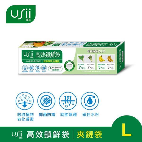 [淨園] USii高效鎖鮮袋-夾鏈袋 L (吸收老化激素 鎖住水份 鎖住蔬果的鮮度及營養價值)