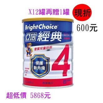 *美馨兒* 亞培經典4號 優質兒童奶粉 850g X12+1罐 5868元現折600=5268元