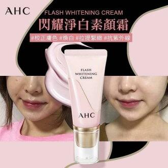 AHC 偽素顏女孩必收 令人雀躍的新品 韓國A.H.C閃耀淨白神奇素顏霜