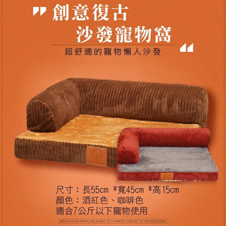 攝彩@沙發寵物窩 寵物造型床墊 狗窩貓屋 沙發兩用型 可拆洗方便省事 貓咪做日光浴 保暖舒適 貓小孩 寵物渡假 7公斤