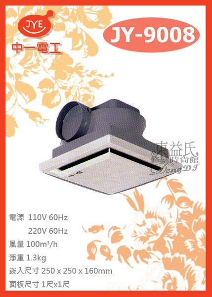 JY-9008浴室通風扇 新款培林馬達機型 排風扇 抽風機 換氣扇 中一電工【東益氏】售循環扇 異味阻斷通風扇