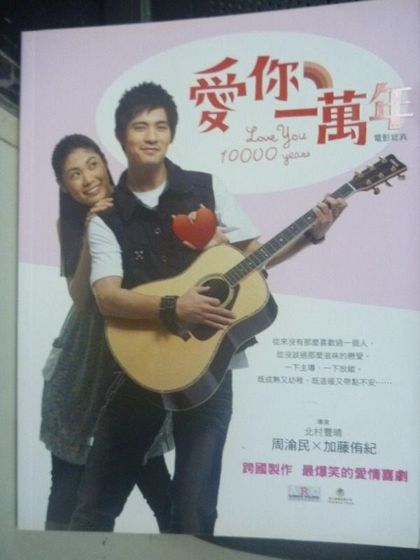 【書寶二手書T7/影視_YHO】愛你一萬年:電影寫真_鼎立娛樂有限公司