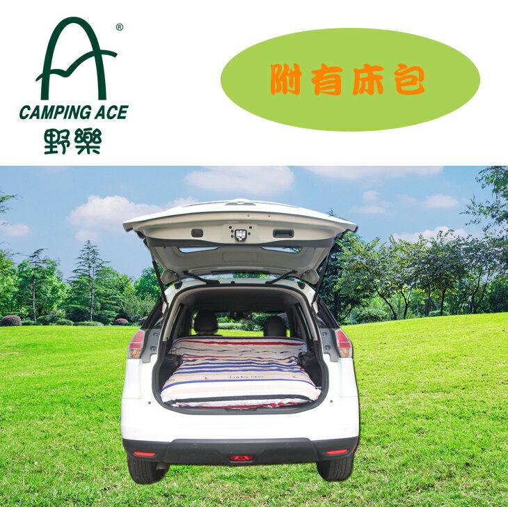 野樂車中床+M號車中床床包 ARC-298-1 野樂 Camping Ace - 限時優惠好康折扣