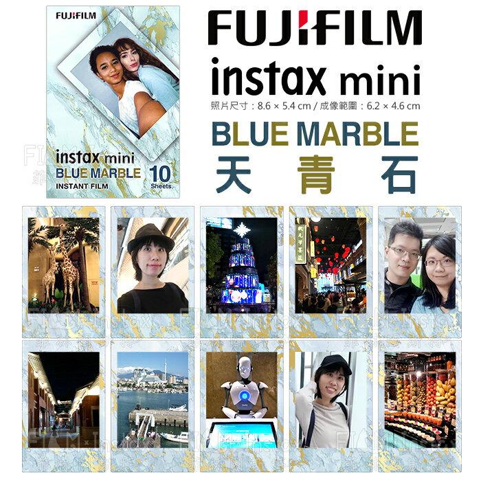 [送保護套] Fujiflm 富士【 天青石 拍立得底片 】mini專用 底片 單捲10張 適用 mini11 LiPlay Link菲林因斯特 1