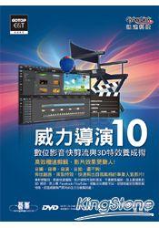 威力導演10數位影音快剪流與3D特效養成術(附影音教學、範例素材、威力導演10試用版)