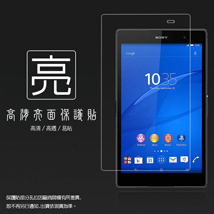 亮面螢幕保護貼 SONY Xperia Z3 Tablet Compact LTE 8吋 平板保護貼 亮貼 亮面貼 保護膜