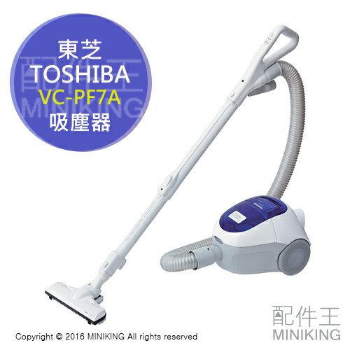 ~ 王~  一年保 TOSHIBA 東芝 VC~PF7A 吸塵器 集塵紙袋式 另 HC~V