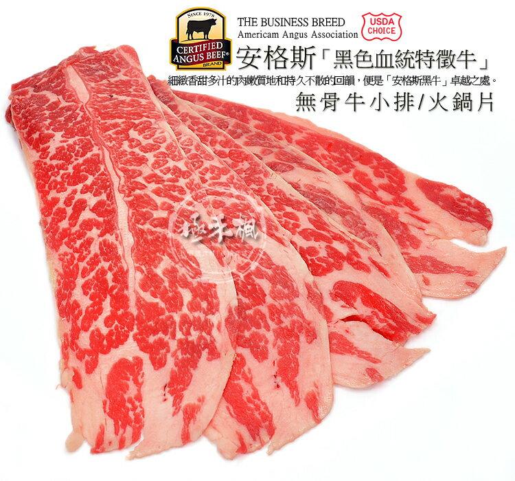 極禾楓肉舖◎火鍋烤肉一定要吃的~美國安格斯黑牛無骨牛小排~熱賣中