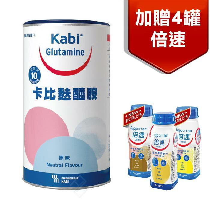 ※KABI L-glutamine卡比麩醯胺粉末-原味 450g/罐 加贈倍速癌症配方 200ml*4瓶(口味隨機)