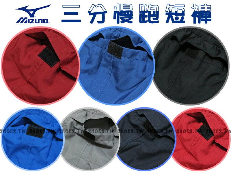 【J2TB4A54-】MIZUNO 美津濃 短褲 路跑短褲 慢跑褲 三分短褲 七色 男女都可穿 2