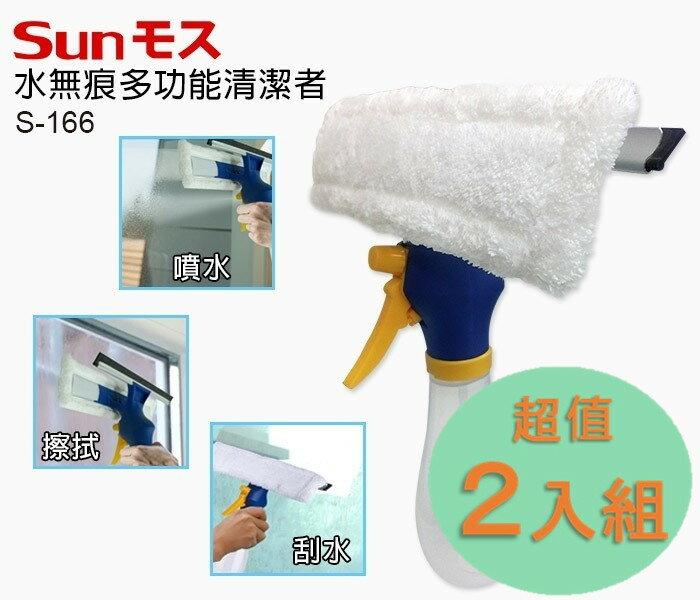 SUNMOS 多 噴霧刮板擦拭三合一清潔器兩入組(大 中)