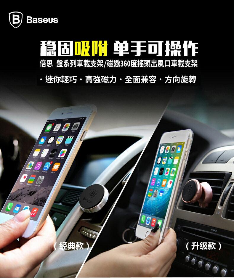 【Baseus倍思】磁悬 360°搖頭車載手機支架/車架/支架/手機/通用 0
