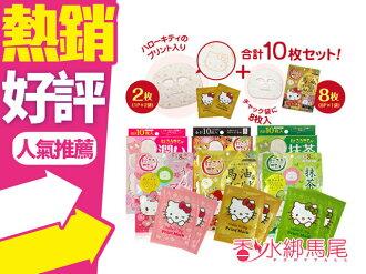 日本 LOOKS Hello Kitty 限定版面膜10入 三款 馬油&黃金精華/櫻花潤澤/抹茶緊緻◐香水綁馬尾◐