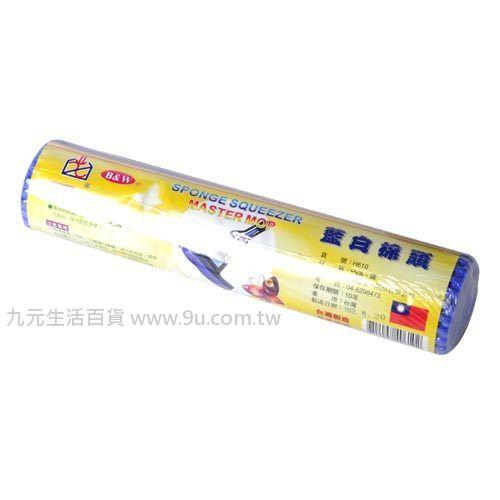 【九元生活百貨】H610藍白棉頭 膠棉替換