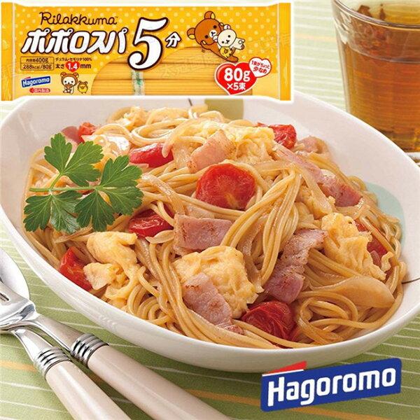 【Hagoromo】Riakkuma拉拉熊5分鐘快煮意大利麵80gx5