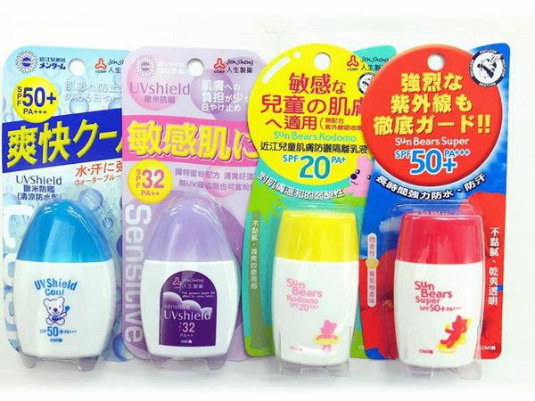 人生製藥日本近江兄弟防曬乳 30ML/瓶◆德瑞健康家◆