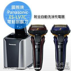 日本代購 Panasonic 國際牌 ES-LV7C 電動刮鬍刀 電鬍刀 五刀頭 附全自動洗淨充電器