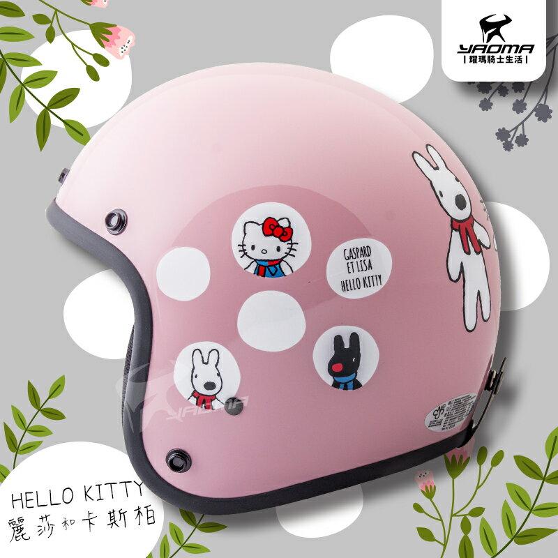 加贈鏡片 HELLO KITTY 麗莎lisa 淺粉紅 卡斯柏 正版授權 安全帽 3 / 4罩 805 803 耀瑪騎士 2
