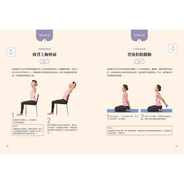 深層核心肌群科學鍛鍊運動 4