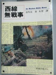 【書寶二手書T1/軍事_HEZ】西線無戰爭_雷馬克, 朱雯
