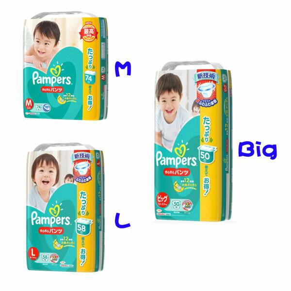 Pampers幫寶適拉拉褲--日本境內版瞬吸乾爽嬰幼兒褲型紙尿片(M.L.Big)三種尺寸