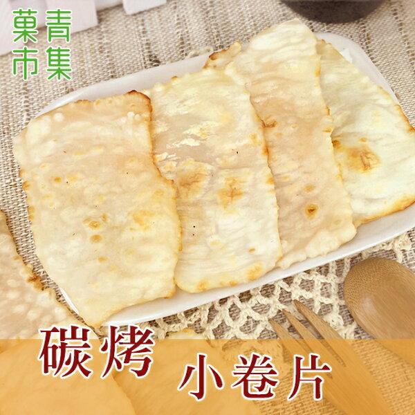 碳烤小卷片(飛卷片)150G大包裝香Q嚼勁團購點心【菓青市集】