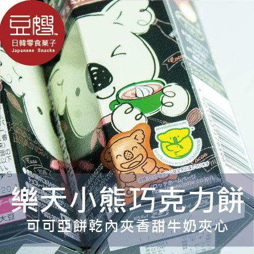 【豆嫂】日本零食 樂天小熊餅(可可亞&牛奶)