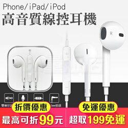 iphone 5 6 plus 耳機 線控 麥克風 3.5mm 蘋果耳機 APPLE EarPods(78-4115)