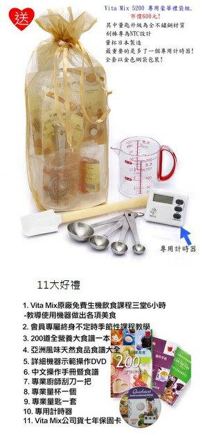 周年慶送現金1200元  大侑 Vita-Mix TNC5200 調理機 送11大好禮 再加送電子磅秤及橘寶1罐 2