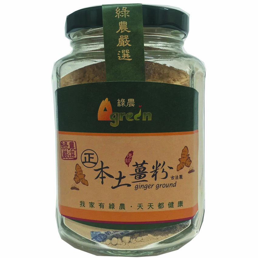 綠農 薑粉(100g) 阿邦小舖