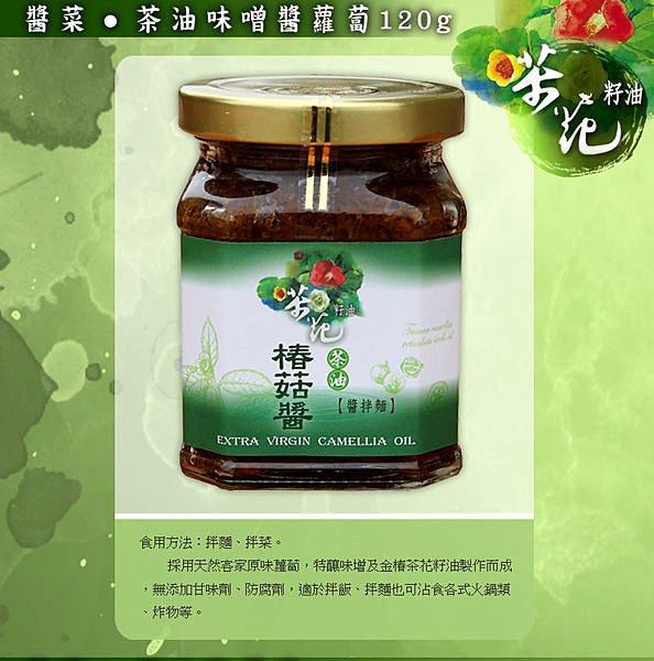 金椿茶油工坊 茶油椿菇醬(純素) 120g