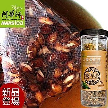 阿華師~穀早茶大麥香紅茶13g*25入/罐