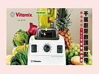 美纖小舖:周年慶送現金1200元大侑Vita-MixTNC5200調理機送11大好禮再加送電子磅秤及橘寶1罐