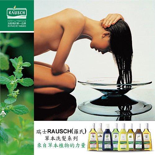 阿邦小舖 RAUSCH羅氏 洗髮精(柑橘 海藻 酪梨 柳樹 款冬 錦葵) 6種 香味 選擇