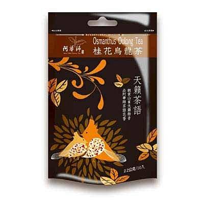 阿華師茶業 天籟茶語 桂花烏龍茶 4g*60包/袋 阿邦小舖