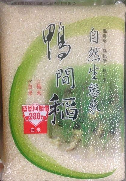泉順 鴨間稻 有機白米3kg ~  好康折扣