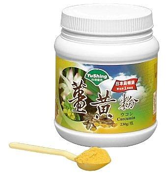 台灣優杏 薑黃粉