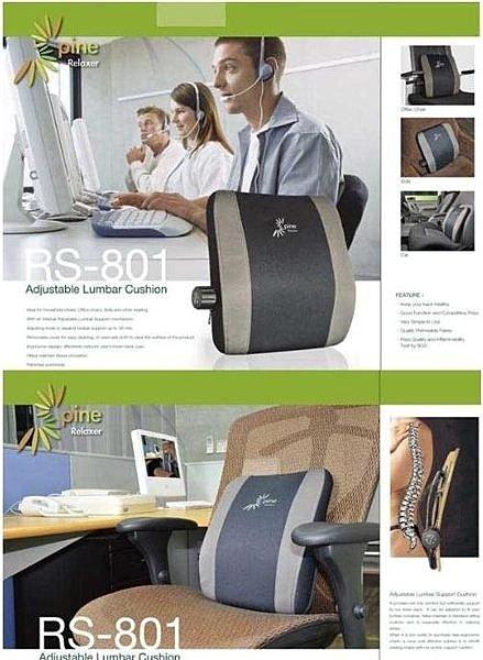舒背爾 九國專利可調式護腰墊 可調式 家用版 RS-801 護腰 靠背