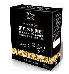 源昶 黑白純咖啡 阿拉比卡品種「 黑咖啡+白咖啡 (2.5公克*12包)