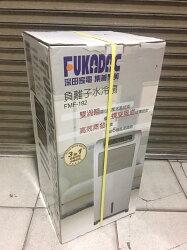 【八八八】e網購~【FUKADAC深田 負離子水冷扇FMF-192】811926水冷扇 風扇 電風扇