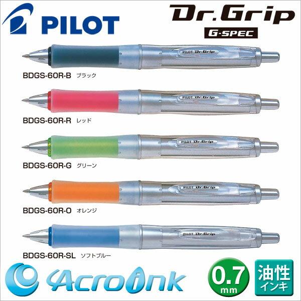 PILOT Dr.Grip G-SPEC 健握筆0.7mm