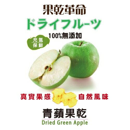 青蘋果乾(30g)~超涮嘴的純天然零食,清爽無負擔,讓您愈吃愈健康
