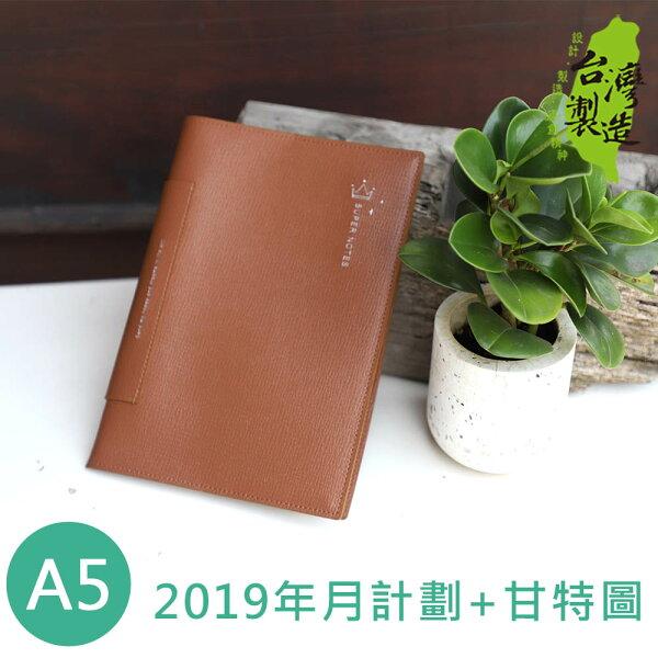 珠友BC-503772019年A525K月計劃+甘特圖日誌